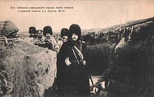 Battle of Sandepu - Contemporary Russian postcard