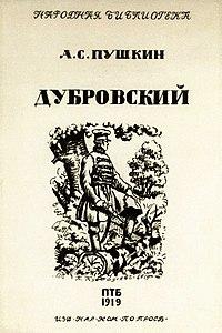 краткий пересказ романа дубровский том 2