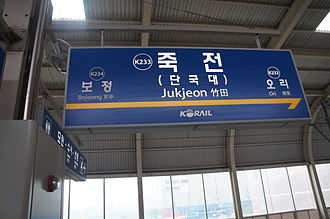 Jukjeon station - Image: Q17226 Jukjeon A01