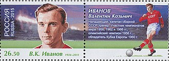 "Valentin Kozmich Ivanov - Ivanov on a 2016 Russian stamp from the series ""Football Legends"""
