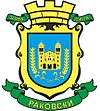 Rakovski-coat-of-arms.jpg