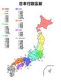 Regions and Prefectures of Japan zh-hant.png
