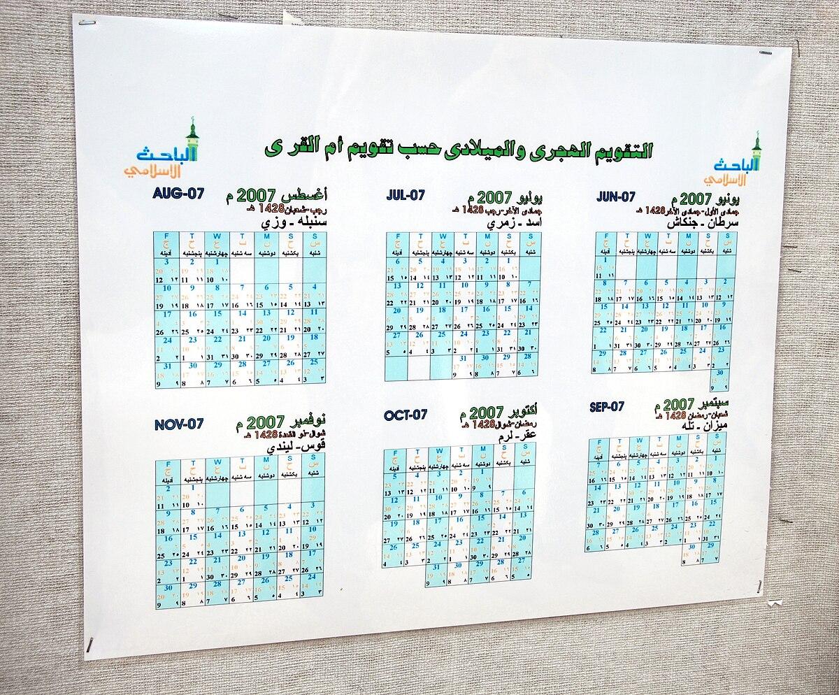 Calendario Luglio 2007.Calendario Islamico Wikipedia
