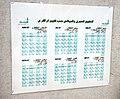 Religious calendar, Camp 5, Guantanamo.jpg