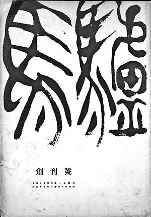 Tatsuo Hori - The cover of the first issue of Roba in April 1926.