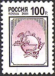 Russia stamp 2001 № 656.jpg