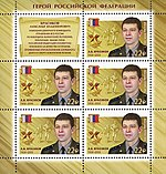 Russia stamp 2018 № 2316list.jpg