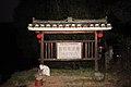 Sanjiang Chengyang Yongji Qiao 2012.10.02 18-44-53.jpg