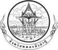 Seal Nong Bua Lamphu.png