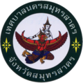 Seal of Samut Sakhon.png