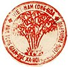 Seal of the President of the Republic of Vietnam (1955-1957).jpg