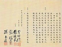 Autonoma regionen Tibet-De första åren-Fil:Seventeen-Point Plan Chinese 8