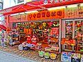 Shichi chinatown - panoramio (17).jpg