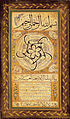 Signed Abdülkadir Şükri Efendi - Hilye-i Şerif (written portrait of the Prophet) - Google Art Project.jpg