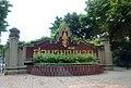 Siriphong,(Wat Suthat) Wat Ratchabophat, bangkok - panoramio.jpg