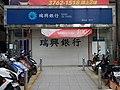 Songshan Simple Branch, Bank of Taipei 20190406.jpg