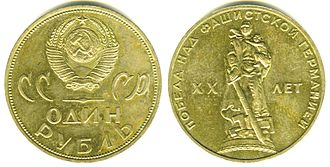 Commemorative coin - Soviet rouble of 1965, commemorating the 20th anniversary of the victory in World War II. 60 million pieces were minted and circulated as regular currency.