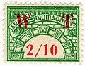 Stamp-Irl 1960 Wet Time revenue.jpg