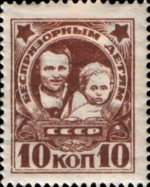 Stamp Soviet Union 1926 247.png