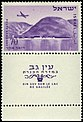 Stamp of Israel - Airmail 1954 - 70mil.jpg