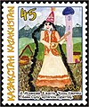 Stamp of Kazakhstan 481.jpg