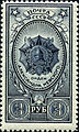 Stamp of USSR 0903.jpg