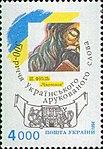 Stamp of Ukraine s70 (cropped).jpg