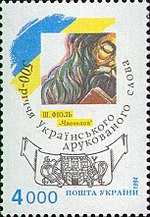 Stamp of Ukraine s70 (cropped).jpg