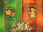 Stamps of Ukraine s1445-1446.jpg