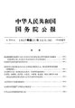 State Council Gazette - 1957 - Issue 21.pdf