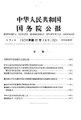 State Council Gazette - 1958 - Issue 25.pdf