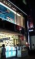 Stationer by karitsu in Ginza, Tokyo.jpg