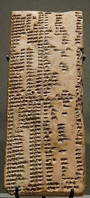 Urra=hubullu - 16th tablet of the Urra=hubullu, Louvre Museum