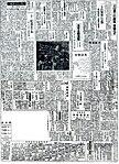 THE KITANIPPON SHIMBUN(20).jpg