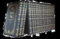 Talmud Set.png