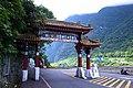 Taroko Archway,taken by Evian Tsai.jpg
