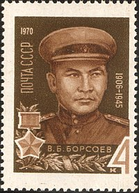 The Soviet Union 1970 CPA 3855 stamp (World War II Hero Colonel of the Guard Vladimir Borsoev).jpg