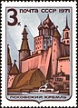 The Soviet Union 1971 CPA 4030 stamp (Pskov Krom and Velikaya River).jpg