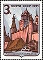 The Soviet Union 1971 CPA 4030 stamp (Pskov Krom and Velikaya River).jpg