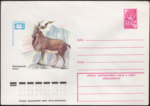 The Soviet Union 1979 Illustrated stamped envelope Lapkin 79-83(13333)face(The markhor).png