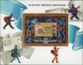 The Soviet Union 1988 CPA 5920 souvenir sheet (Post).png