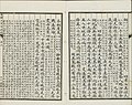 Three Hundred Tang Poems (71).jpg
