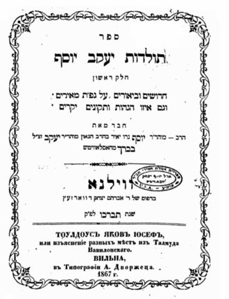 Hasidic philosophy - Title page of Toldot Yaakov Yosef, 1867 edition. This work was the first published Hasidic text.