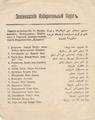 Transcaucasus List 10 - Musavat.png