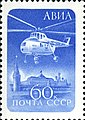 USSR 1960 CPA 2404.jpg