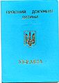 Ukrainian child passport.jpg