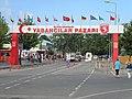 Uluslararası Yabancılar Pazarı araç giriş kapısı.JPG