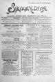 Vidrodzhennia 1918 194.pdf