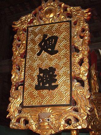 Trần dynasty - Trần royal battle standard