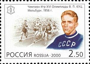 Vladimir Kuts - Image: Vladimir Kuts 2000 Russia stamp
